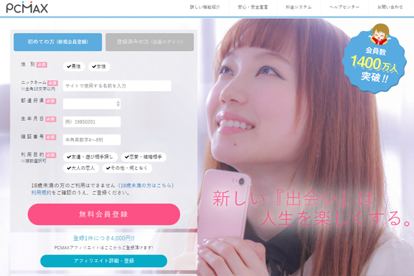 pcmax公式サイトトップ