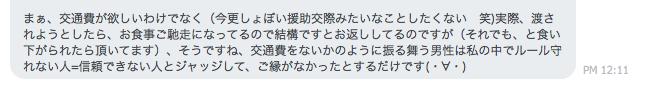 kotsuhi