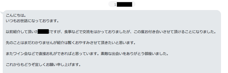 otsukiai