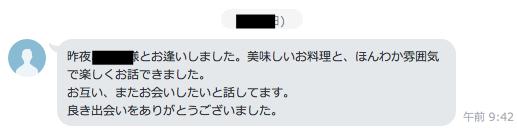 hanatano