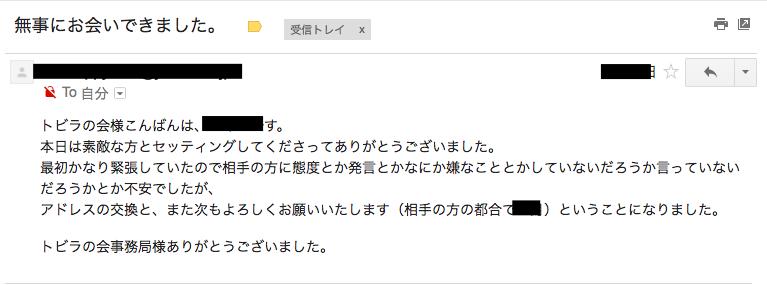 sugiwa